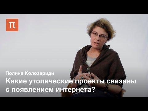 Утопия в интернет-исследованиях — Полина Колозариди