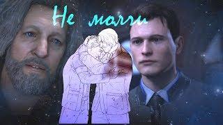 Не молчи [HONNOR►Connor+Hank] Detroit: Become Human•GMV