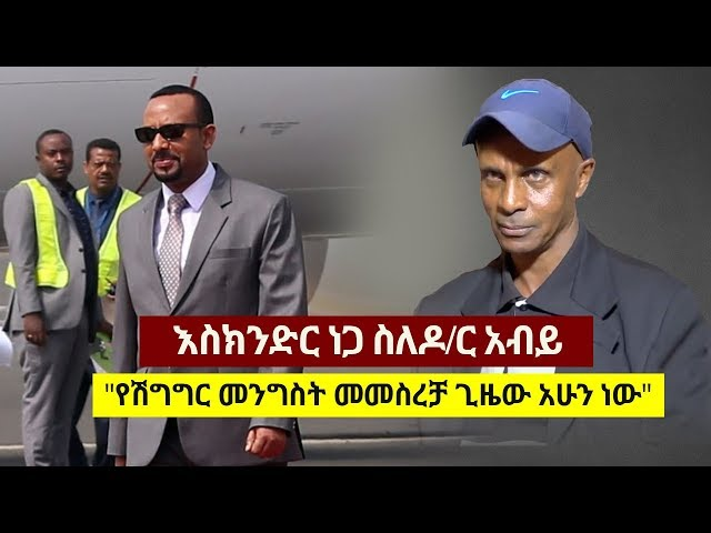 Eskinder Nega on Hiber Radio -  Transitional Government for Ethiopia?