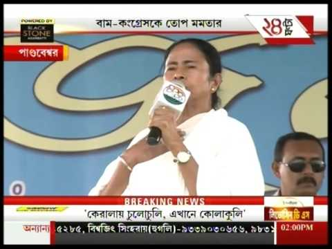 CM Mamata Banerjee takes dig at CPM and Congress