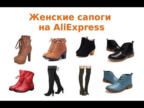 Алиэкспресс на русском женская обувь скидки