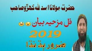 Molana Asadullah Khoro Mazya Bayan (2019)