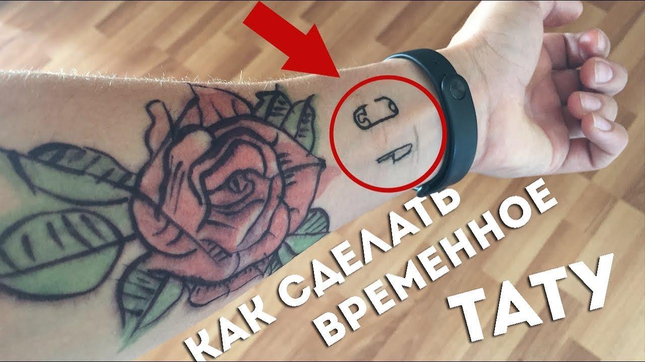 Как сделать себе татуировку на месяц в домашних условиях 658