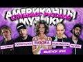 Американцы Слушают Русскую Музыку 53 OXXXYMIRON ПОШЛАЯ МОЛЛИ MiyaGi БУЗОВА СКРИПТОНИТ MATRANG mp3