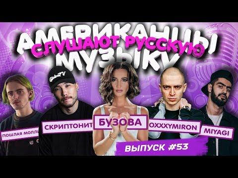 Американцы Слушают Русскую Музыку #53 OXXXYMIRON, ПОШЛАЯ МОЛЛИ, MiyaGi, БУЗОВА, СКРИПТОНИТ, MATRANG