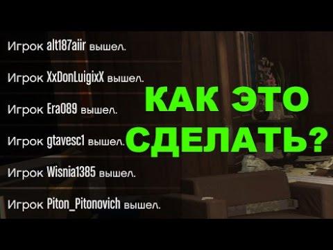 GTA Online - Как остаться одному в сессии на любой платформе(на PS4, XB1, PC) Пофиксили :(