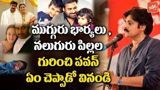 Pawan Kalyan about His Family Life and Children | Janasena Party Formation Day | Guntur