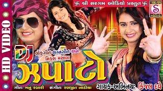 Kinjal Dave | DJ Zapato | DJ Nonstop Garba | Latest Gujarati Dj Mix Songs 2017