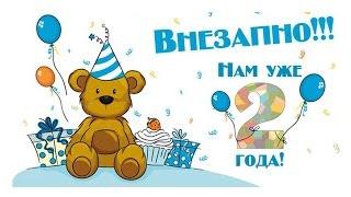 День рождения сына 2 года поздравления 28