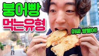 붕어빵을 먹는 13가지 유형ㅋㅋㅋㅋ (+붕어빵 직접 만들어 먹기!!)