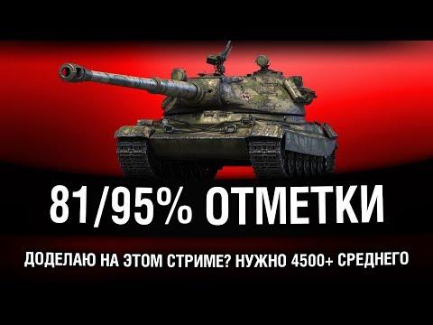 60TP Lewandowskiego - ТРИ ОТМЕТКИ - ИГРА НА РЕЗУЛЬТАТ