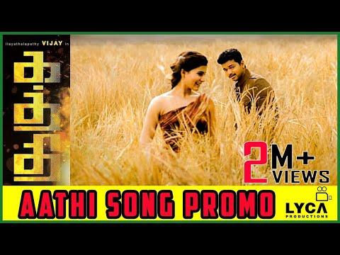 Kaththi - Aathi Song Promo Video | Vijay, Samantha | A.R. Murugadoss| Anirudh