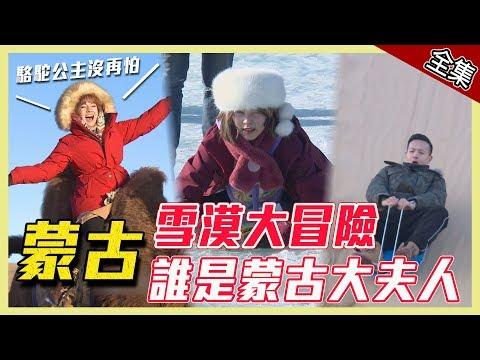 台綜-愛玩客-20190422【蒙古】雪漠大冒險~熊熊鮪魚誰是蒙古大夫人?!