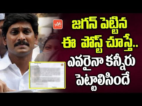 YS Jagan Emotional Post | Jagan Padayatra | YSR | YSRCP | AP Politics | YOYO TV NEWS