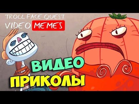 ▶ e1 Затролируй мозг - Troll Quest Video Memes (прохождение)