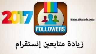 زيادة متابعين انستقرام عرب حقيقيين و متفاعلين 2017