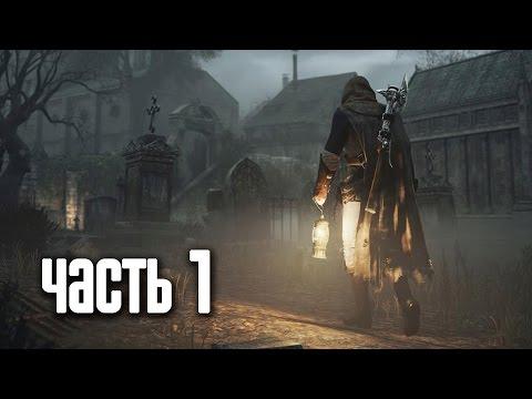 Прохождение Assassin's Creed Unity: Dead Kings (Павшие Короли) — Часть 1: Погребенные слова