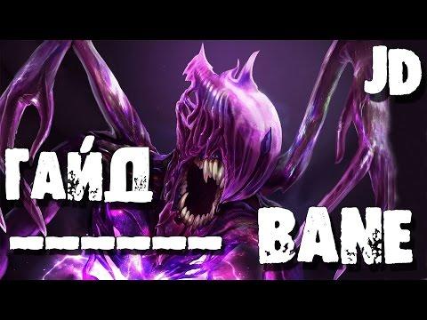 Гайд на Бэйна - Гайд на Bane Дота 2