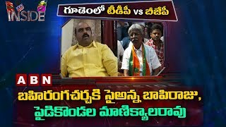 Reasons Behind Clashes between TDP ZP Chairman BapiRaju and BJP MLA Manikyala Rao | Inside