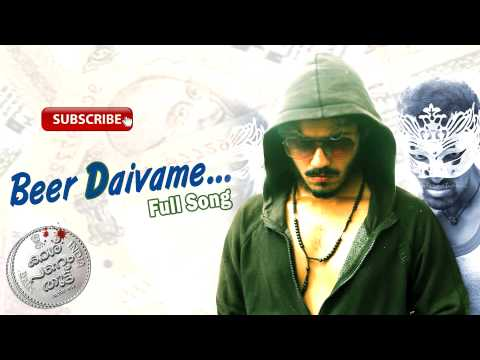 Beer Daivame   Songs   Latest MP3   New Malayalam MP3 Songs 2014   Kasu Panam Thuttu  