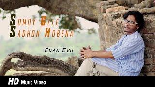 Somoy Gele Sadhon Hobena By  Evan Evu   HD Music VIdeo 2017