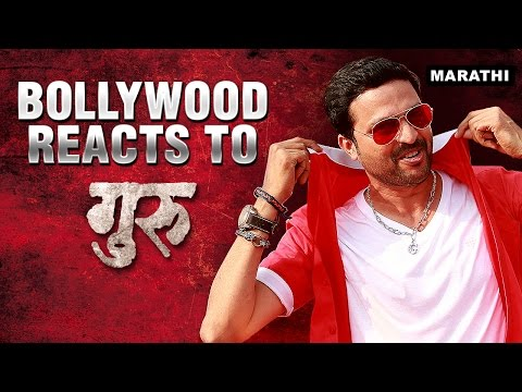 MUST-WATCH! Bollywood Reacts To Guru!