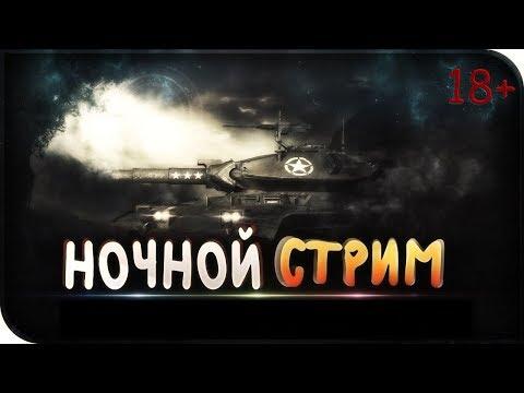 World of Tanks-2 отметки на ствол 268/4.