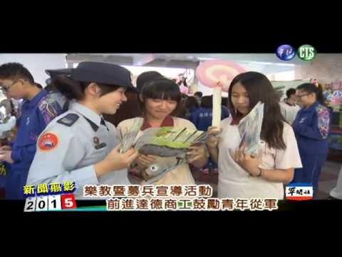 台灣-莒光園地-20150604