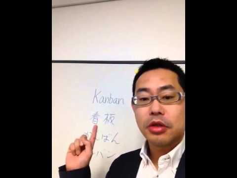 How to pronounce Kanban in Japanese