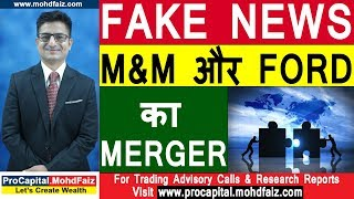 M & M और FORD का MERGER | Latest Share Market News In Hindi