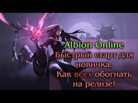 Albion Online - Быстрый старт для новичка. Как обогнать всех на релизе!