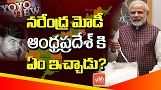 మోడీ ఆంధ్రకి ఏం ఇచ్చాడు | Narendra Modi Governance towards Andhra Pradesh | BS Editorial | YOYO View