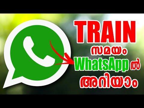 How To Use Rail Enquiry In WhatsApp,പുതിയ WhatsApp ട്രിക്ക് By Computer and mobile tips