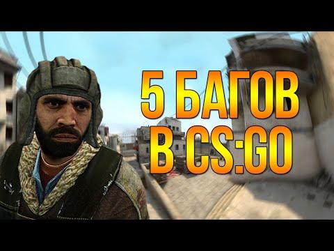 5 НОВЫХ БАГОВ В CS:GO