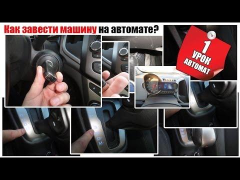 Как завести машину с автоматом