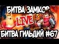 Битва Гильдий 67 Битва Замков TOR TiVi Live mp3