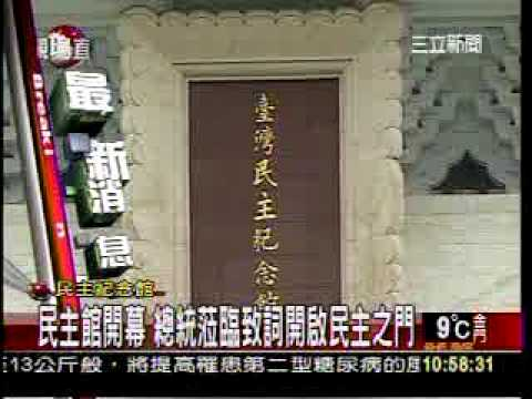Transitional Justice has not been served for the Taiwan 228 Massacre and White-terror (1947-present) Video