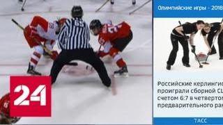Хоккеистки из России вышли в полуфинал Олимпиады - Россия 24
