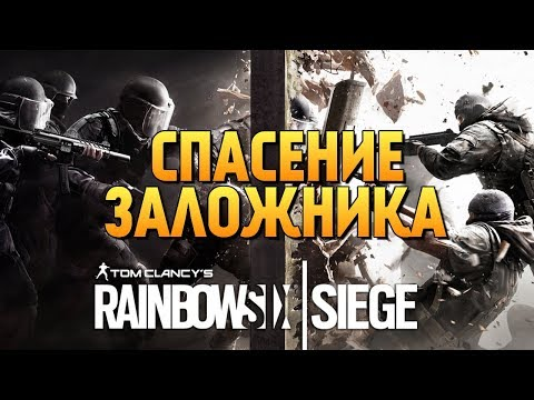 Rainbow Six Siege - ИГРАЕМ ПО СЕТИ! СПАСАЕМ ЗАЛОЖНИКА