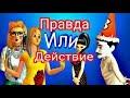 ПРАВДА или ДЕЙСТВИЕ Avakin Life mp3