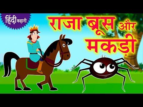 राजा ब्रूस और मकड़ी   Hindi Story for Children   Panchatantra Kahaniya   Hindi Kahaniya For Kids thumbnail