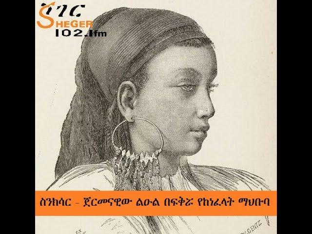 Sinkisar On Sheger FM 102.1