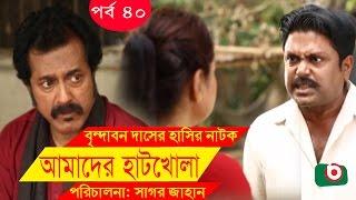 Bangla Comedy Drama | Amader Hatkhola EP - 40 | Fazlur Rahman Babu, Tarin, Arfan, Faruk Ahmed