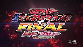 『仮面ライダー平成ジェネレーションズFINAL』予告篇