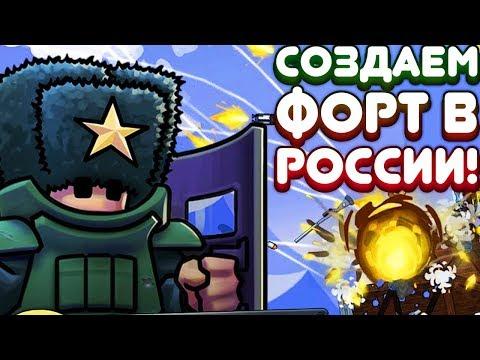 СОЗДАЁМ ФОРТ В РОССИИ! | Forts Прохождение • 3