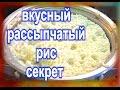 Как сварить вкусный рассыпчатый рис басмати как приготовить рецепт How to cook a delicious rice