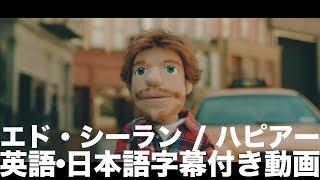 "Ed Sheeran - 英語・日本語字幕付きの""Happier""MVを公開 新譜「Divide」収録曲 thm Music info Clip"