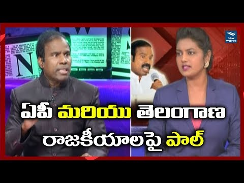 Praja Santhi Party Chief KA Paul Interview about Telangana and AP Elections | New Waves