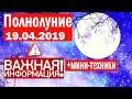 ПОЛНОЛУНИЕ 19 АПРЕЛЯ 2019//ПСИХОЛОГИЧЕСКИЕ ФАКТОРЫ//РЕТРО-ЮПИТЕР ПОМОЖЕТ