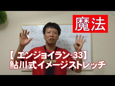 #33 鮎川式イメージストレッチ/筋肉痛改善ストレッチ・身体ケア【エンジョイラン】